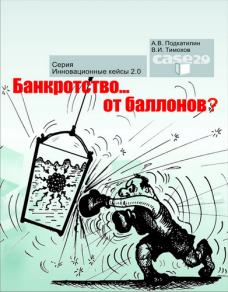 Банкроство от баллонов методическое пособие