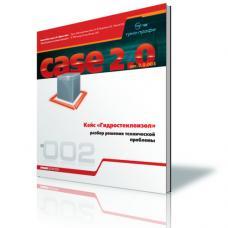 бумажная книга Кейс «Гидростеклоизол»