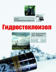 Кейс Гидростеклоизол: разбор решения технической проблемы