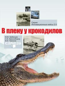 Кейс В плену у крокодилов