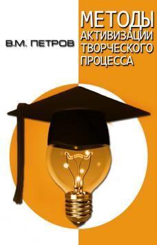 Методы активизации творческого процесса Петров