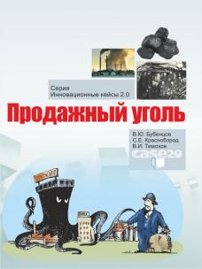 Кейс Продажный уголь