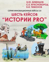 Шесть кейсов «Истории PRO»