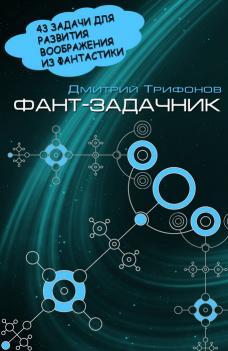 Сборник задач из НФЛ,  43 задачи для развития воображения